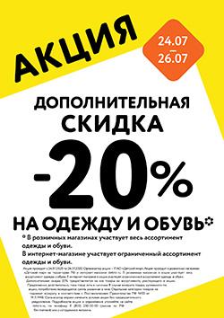 Дополнительная скидка 20% на одежду и обувь