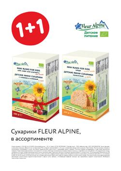 Акция 1+1 на сухарики Fleur Alpine