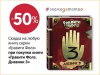 При покупке книги Гравити Фолз Дневник 3 — скидка 50% на вторую книгу в чеке серии Гравити Фолз