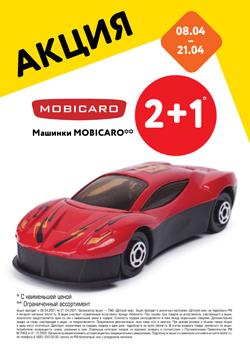 Акция 2+1 на машинки Mobicaro