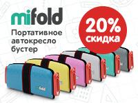Скидка 20% на портативное автокресло-бустер Mifold