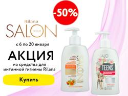 Скидка 50% на средства для интимной гигиены Rilana