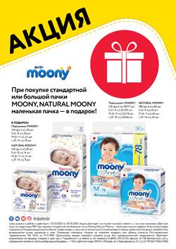 При покупке стандартной или большой упаковки подгузников Moony, Natural Moony — маленькая упаковка в подарок