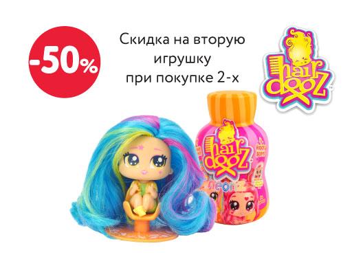 Скидка 50% на вторую куклу HairDooz