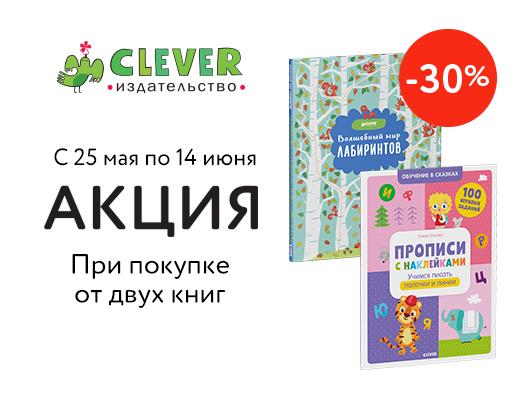 Скидка 30% при покупке двух и более книг издательства Clever