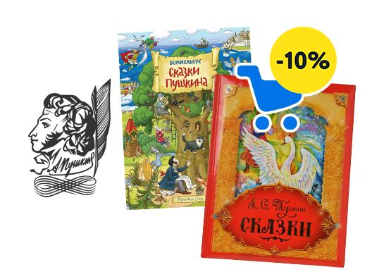 Только в интернет-магазине: дополнительная скидка 10% в корзине на всю художественную литературу