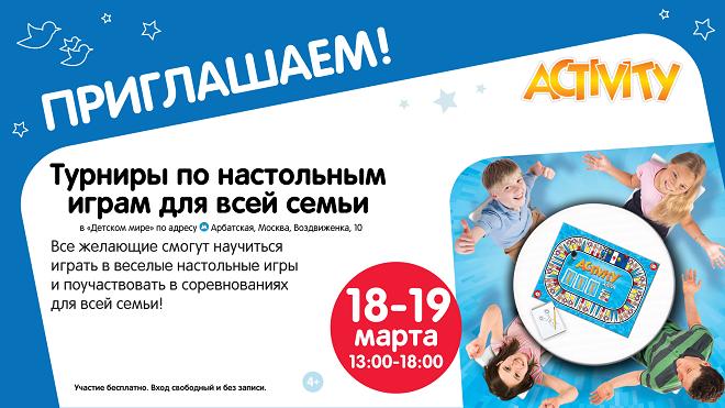 Турниры по настольным играм для всей семьи в Столице Детского мира!