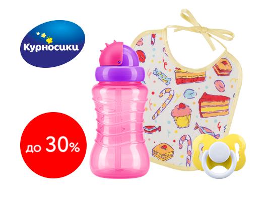 Скидки до 30% на товары для малышей Курносики