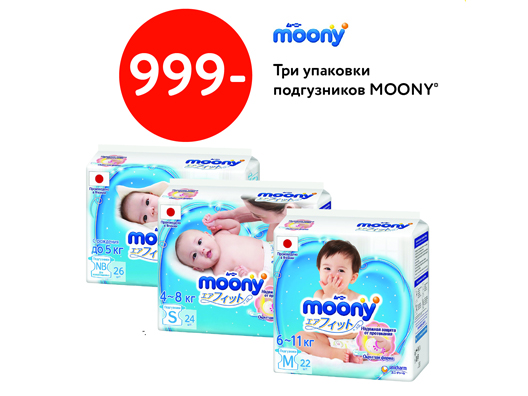 3 упаковки Moony за 999 рублей