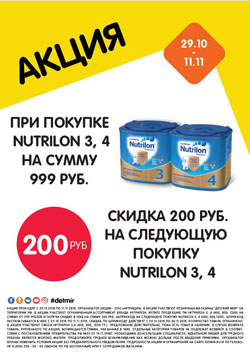 Купите смеси Нутрилон 3, 4 на 999 рублей и получите купон на скидку 200 рублей на следующую покупку Нутрилон 3, 4