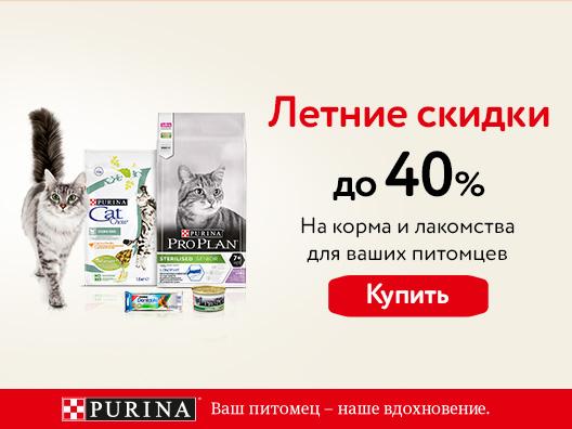 Летние скидки до 40% на корма и лакомства Purina