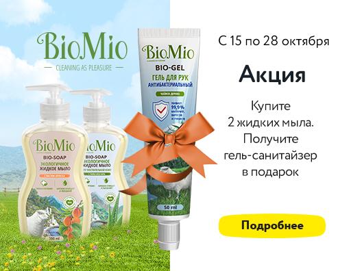 Купите 2 жидких мыла BioMio и получите гель для рук в подарок