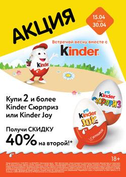Скидка 40% на второй товар Kinder в чеке