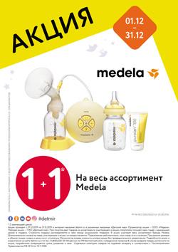 Акция 1+1 на товары Medela