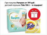 При покупке Pampers от 199 руб. — стиральный порошок Tide в подарок