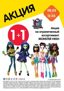 Вторая кукла Monster high — в подарок!