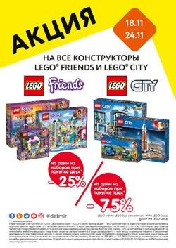 Скидка 25% на второй или 75% на третий LEGO серий City и Friends