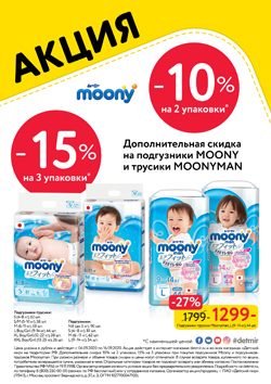 Дополнительная скидка 10% при покупке двух упаковок подгузников Moony и 15% при покупке трех