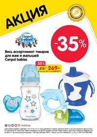 ... товаров для новорожденных по суперценам! Акция проходит во всех  магазинах сети «Детский мир» и в интернет-магазине detmir.ru. 3ca412152b0