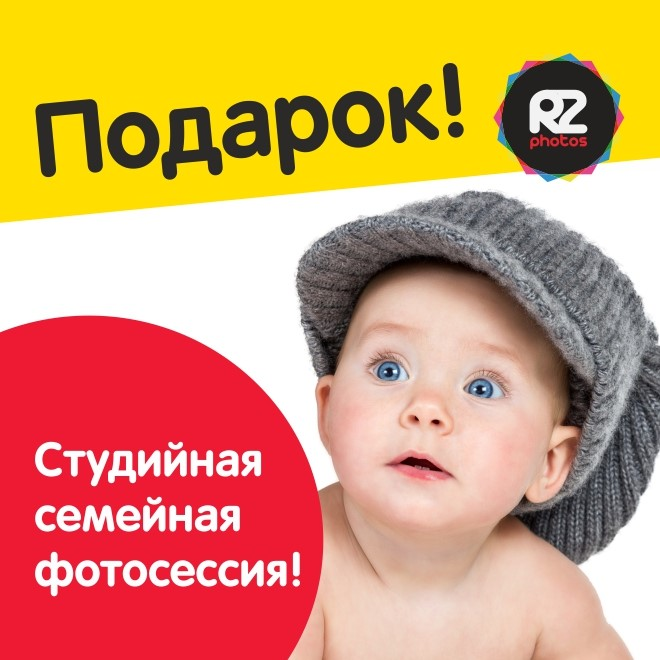 R2photos фотосессия в подарок спб 82
