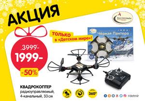 cc200ec298f7 Акция проходит во всех магазинах  сети «Детский мир» и в интернет-магазине  detmir.ru.